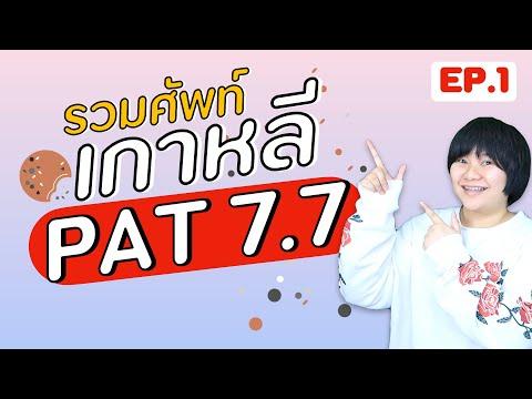 300-คำศัพท์-PAT7.7-เตรียมสอบแพ
