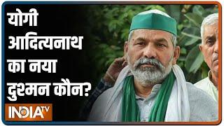 चुनावी राज्यों पर किसान आंदोलन का फोकस, टिकैत बोले- लखनऊ को भी दिल्ली बना देंगे - INDIATV