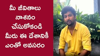 Natural Star Nani Emotional Words About Present Generation Youth Addictions | Anti Drug Campaign - RAJSHRITELUGU