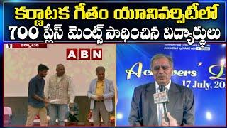 Karnataka GITAM University    కర్ణాటక గీతం యూనివర్సిటీలో  700 ప్లేస్ మెంట్స్ సాధించిన విద్యార్థులు - ABNTELUGUTV