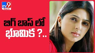 బిగ్ బాస్ హౌస్ లోకి భూమిక? || Bhumika into Bigg Boss - TV9 - TV9