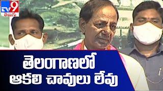 తెలంగాణలో ఆత్మహత్యలు, ఆకలి చావులు లేవు : CM KCR counter To opposition parties - TV9 - TV9