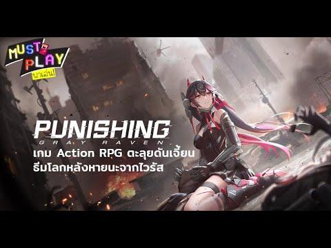 พาไปเล่น-Punishing:-Gray-Raven