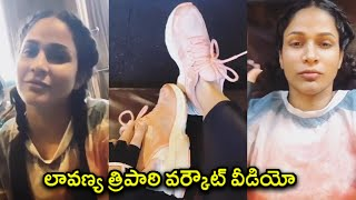 Latest Workout Video Of Actress Lavanya Tripathi | Rajshri Telugu - RAJSHRITELUGU