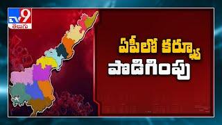 Curfew extended till June 20 in Andhra Pradesh - TV9 - TV9