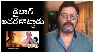 Dialogue King Sai Kumar About Poratam Movie Team | TFPC - TFPC