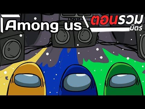 การ์ตูน-Among-us-ตอนรวมมิตร-ให