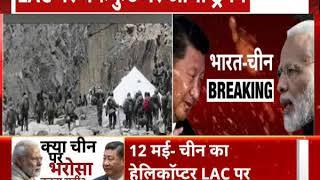 India China Border Tension: PP-15 से पीछे हटी चीन की सेना, करीब 2 किलोमीटर पीछे हटी सेना - ITVNEWSINDIA