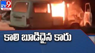 Warangal : పెట్రోల్ బంకులో మారుతి కారు దగ్ధం.. | Car catches fire at petrol pump - TV9 - TV9