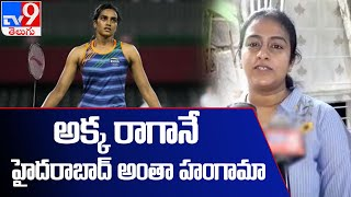 అక్క రాగానే హైదరాబాద్ అంతా హంగామా : PV Sindhu Sister PV Divya Exclusive Video - TV9 - TV9