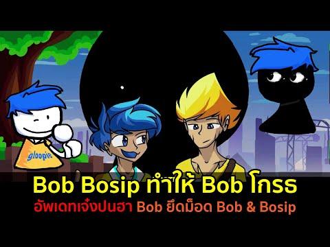 บอกแล้วว่าอย่าทำให้-Bob-โกรธ-: