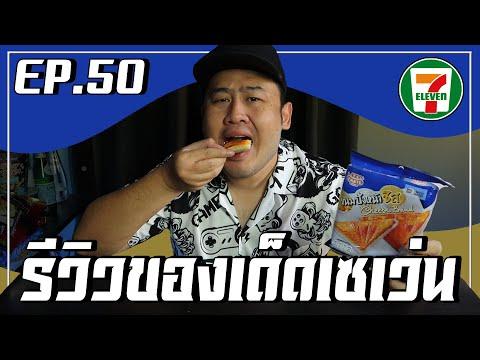 รีวิวของกินใน-7-11-อร่อยโคตรเด