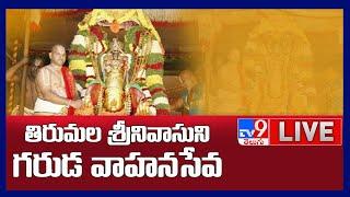 తిరుమలలో గరుడ వాహనసేవ LIVE || Tirumala Srivari Garuda Seva 2021 - TV9 - TV9