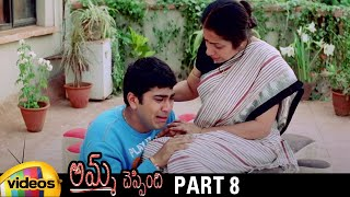 Amma Cheppindi Telugu Full Movie HD | Sharwanand | Sriya Reddy | Suhasini | MM Keeravani | Part 8 - MANGOVIDEOS