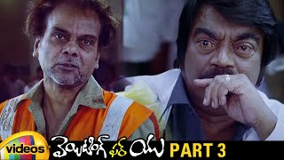 Waiting for You Latest Telugu Movie HD | Gayathri | Sai Anil | LB Sriram | Part 3 | Mango Videos - MANGOVIDEOS