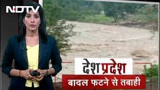 Desh Pradesh: Kashmir में Kishtwar के बाद Himachal के Lahaul-Spiti में बादल फटा, 10 लापता - NDTVINDIA