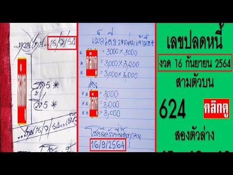 หวยเด็ด-หวยไทย-2-3ตัวบนล่าง-16