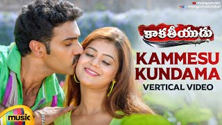 Kammesu Kundama Vertical Video Song | Kakateeyudu Telugu Movie | Taraka Ratna | Yamini Bhaskar - MANGOMUSIC