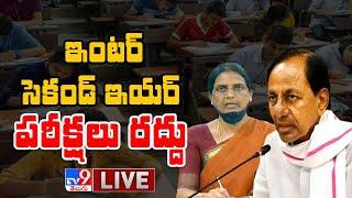Telangana Inter 2nd Year Exams Cancelled    ఇంటర్ పరీక్షలు రద్దు LIVE  - TV9 Digital LIVE - TV9