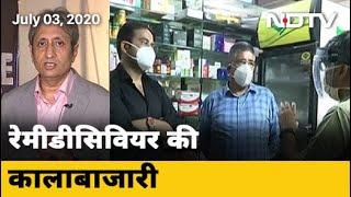 निजी अस्पतालों पर दवा Stock करने के आरोप   Prime Time With Ravish Kumar - NDTVINDIA