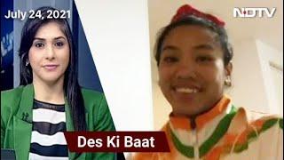 Des Ki Baat: Weightlifter Mirabai Chanu Wins India's First Medal At Tokyo Olympics - NDTV