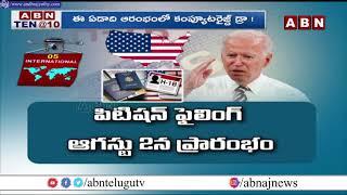 International: America Good News For H1-B Visa Seekers    ABN Telugu - ABNTELUGUTV