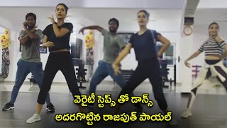 Payal Rajput Dance Practice Video | Actress Payal Rajput | Rajshri Telugu - RAJSHRITELUGU