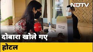 Covid-19 Mumbai Update: Maharashtra सरकार ने दिए Hotel, लॉज और गेस्ट हाउस को खोलने के आदेश - NDTVINDIA