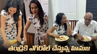 Himaja Makes an Egg Roll for her Father | తండ్రికి ఎగ్ రోల్ చేసిన హిమజ | IndiaGlitz Telugu - IGTELUGU
