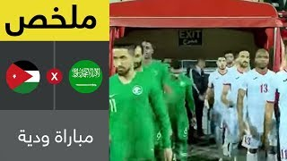 ملخص مباراة السعودية والأردن 1-1 - مباراة ودية