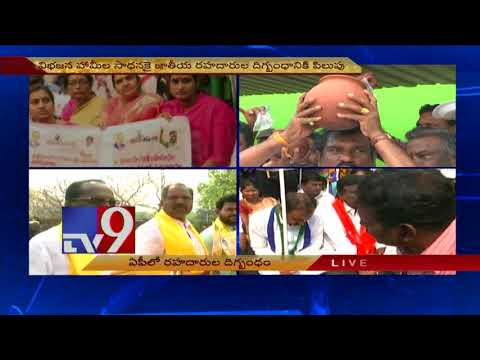 connectYoutube - AP Special Status : YCP, Left parties block National Highways in Tirupati - TV9