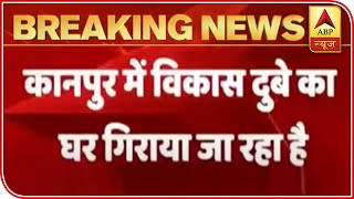 Exclusive: Vikas Dubey's house demolished in Kanpur - ABPNEWSTV