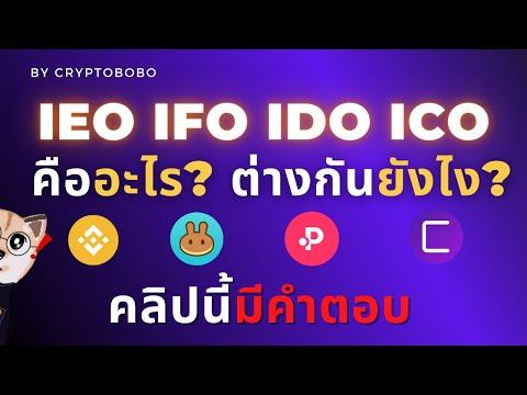 IDO-IEO-IFO-คืออะไร-แต่ละตัวแต