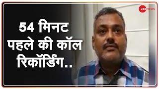 Chaubepur थाने के सिपाही के फोन से मिली वारदात से 54 मिनट पहले की Vikas Dubey की Call Recording - ZEENEWS