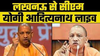 Lucknow से CM Yogi Adityanath Live, गंगा एक्सप्रेस वे बनाएगी यूपी सरकार ! - ITVNEWSINDIA
