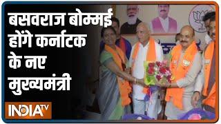 बसवराज बोम्मई होंगे कर्नाटक के नए मुख्यमंत्री, विधायक दल की बैठक में फैसला - INDIATV