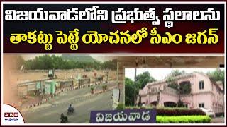 CM Jagan Plans to Mortgage Government Lands in Vijayawada | AP | ABN Telugu - ABNTELUGUTV