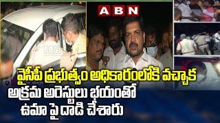 Kollu Ravindra Face To Face Over Devineni Uma Incident  || భయంతో ఉమా పై దాడి చేశారు || ABN Telugu - ABNTELUGUTV