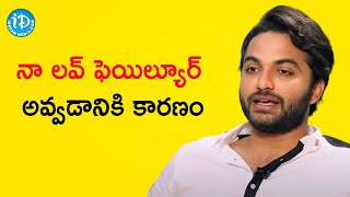 Vishwak Sen About His Love Failure | Talking Movies with iDream | iDream Movies - IDREAMMOVIES