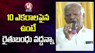 Ex Deputy CM Kadiyam Srihari On Rythu Bandhu   V6 News - V6NEWSTELUGU