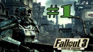 Прохождение Fallout 3 (Часть 1) [Быстрое взросление]