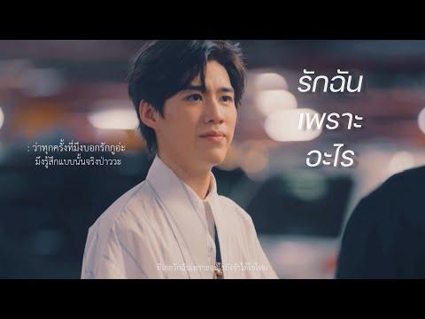 【-OPV-】รักฉันเพราะอะไร-—-แปลรั