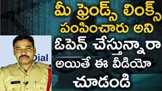 మీ ఫ్రెండ్స్ లింక్స్ పంపించారు అని ఓపెన్ చేస్తున్నారా : Cyber Crime Attacks Explained In Telugu - TFPC