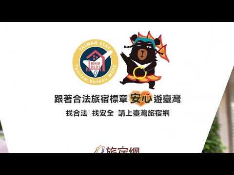 枫采汽车旅馆 Mapleton Spa Motel 旅宿网简介影片