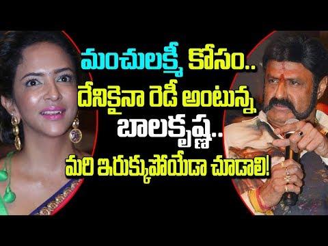 Manchu Laxmi Confuse Balakrishna | Celebrity Gossips | Telugu Boxoffice