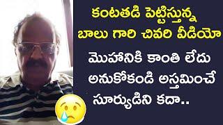 SPB Last Words | SP Balasubrahmanyam Last Video About Eenadu backslashu0026 Ramoji Rao | Rajshri Telugu - RAJSHRITELUGU