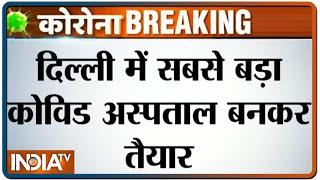 दिल्ली में DRDO ने 11 दिन में तैयार किया 1 हजार बेड वाला कोरोना अस्पताल | IndiaTV - INDIATV