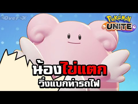 แฮปปีนาสน้องไข่แตก-|-Pokemon-U