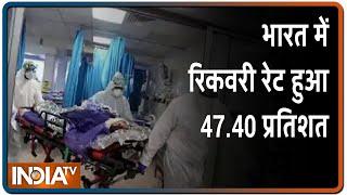 कोरोना पर आज आई गुड न्यूज, भारत में रिकवरी रेट हुआ 47.40 प्रतिशत - INDIATV