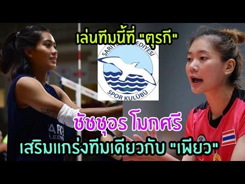 Sariyer|เซ็นสาวไทยอีกคนชัชชุอร